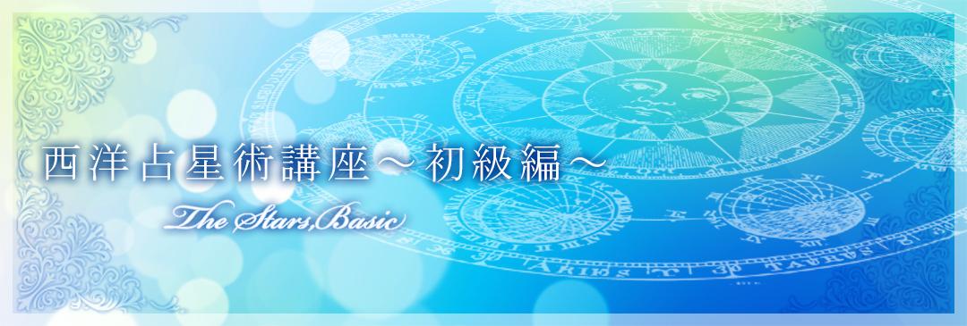 西洋占星術講座 ~初級講座~(2021年度)